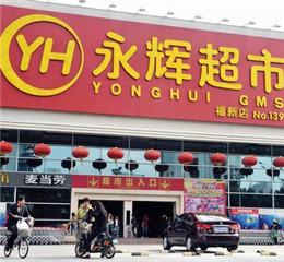 永辉超市门店合伙人方案